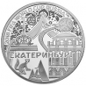 "Commemorative medal ""Ekaterinburg"", silver"