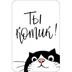 Ты котик