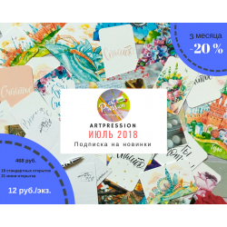 Подписка на новинки Artpression на 3 месяц, июль 2018