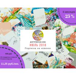 Подписка на новинки Artpression на 6 месяц, июль 2018