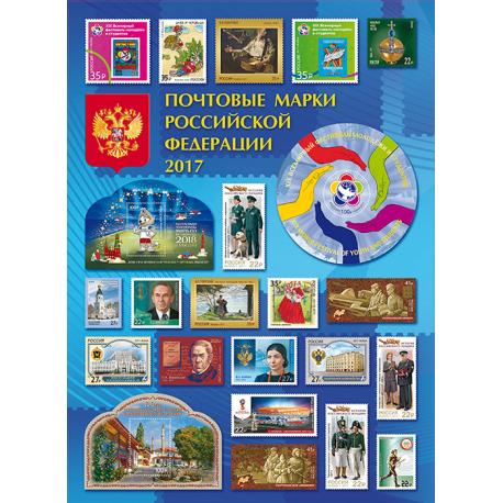 """Годовой набор """"Почтовые марки Российской Федерации-2017"""""""