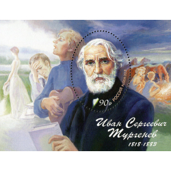 200 лет со дня рождения И.С. Тургенева (1818–1883)