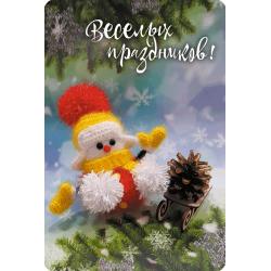 Веселых праздников! (мини-открытка)