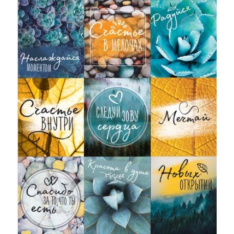 Бумажные наклейки «Счастье внутри»