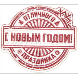 Stamp for creativity «Great holiday»