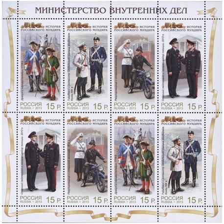 История российского мундира. Министерство внутренних дел