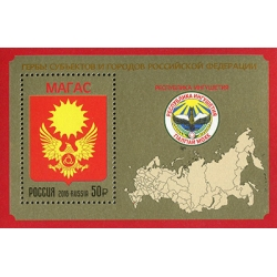 Coats of arms of the Russian Federation subjects and towns. The Republic of Ingushetia