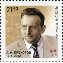 100 лет со дня рождения А.М. Прохорова (1916–2002), физика, лауреата Нобелевской премии