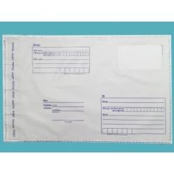 Пластиковый почтовый пакет C5