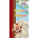 С Днем Победы! Орден Отечественной войны, письма-треугольники