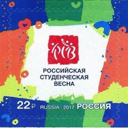 XXV Всероссийский фестиваль «Российская студенческая весна»