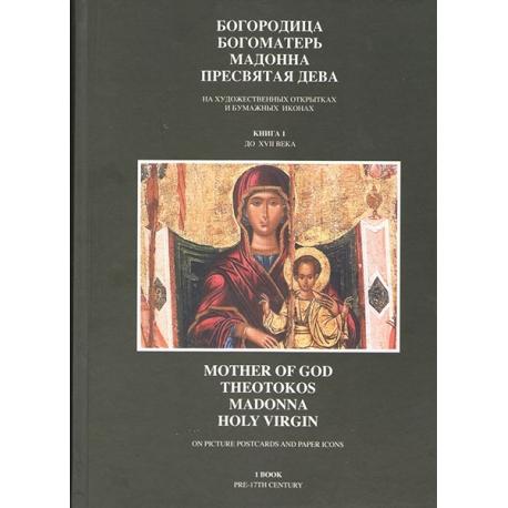 Богородица, Богоматерь, Мадонна, Пресвятая Дева на художественных открытках и бумажных иконах. Книга 1. До XVII века
