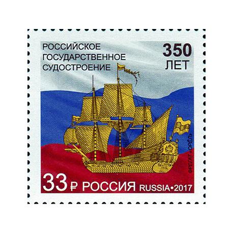 350 лет российскому государственному судостроению