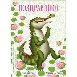 Crocodile - 3D postcard