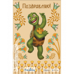 Turtle - 3D postcard