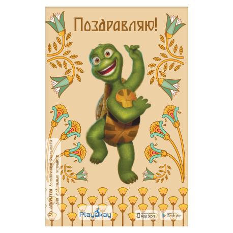 Черепашка - 3D открытка