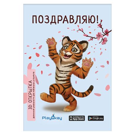 Джигит - 3D открытка