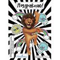 Lion - 3D postcard