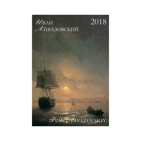 Иван Айвазовский. 2018