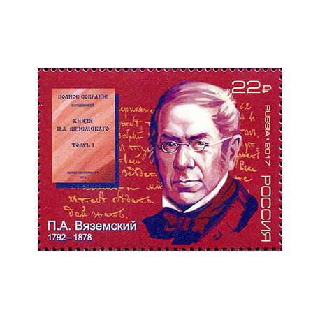 225th Anniversary of the Birth of P.A. Vyazemsky (1792-1878)