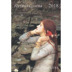 Календарь 2018: Прерафаэлиты