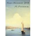 Calendar 2018: St. Petersburg