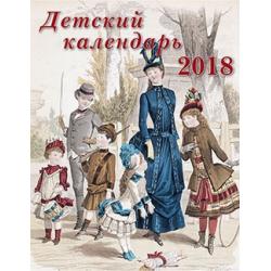 Детский календарь. 2018 (Детские забавы)