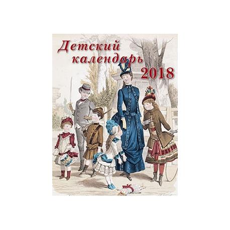 Children's calendar. 2018 (Children's Fun)