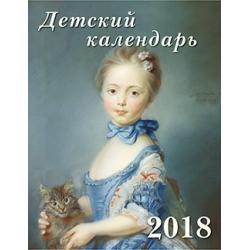 Детский календарь. 2018 (Мои четвероногие друзья. Западно-европейская живопись)