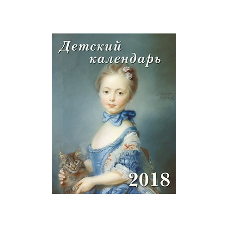 Children's calendar. 2018 (My four-legged friends: Western European Painting)