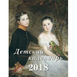 Детский календарь. 2018 (Мои четвероногие друзья. Русская живопись)