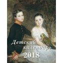 Children's calendar. 2018 (My four-legged friends.) Russian painting.