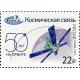 50 лет российскому государственному оператору спутниковой связи «Космическая связь»