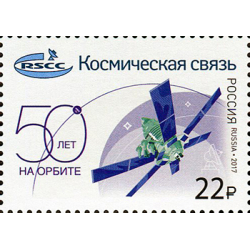 50th anniversary of the Russian state-run satellite communication operator Cosmic Communication