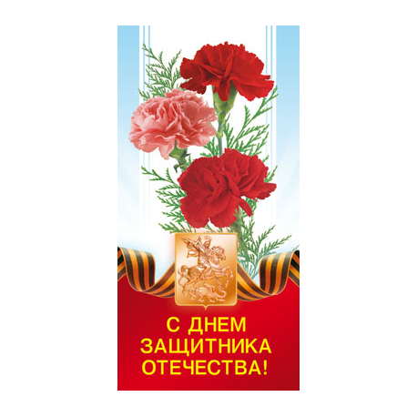 Happy Defender of the Fatherland! Carnations, St. George's ribbon, heraldic shield with the image of St. George the Victorious