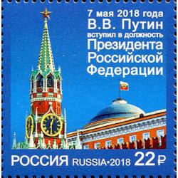 Вступление в должность Президента Российской Федерации