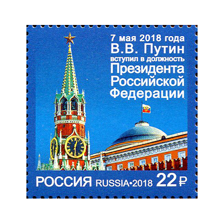 Inauguration of the President of the Russian Federation - postcardpress