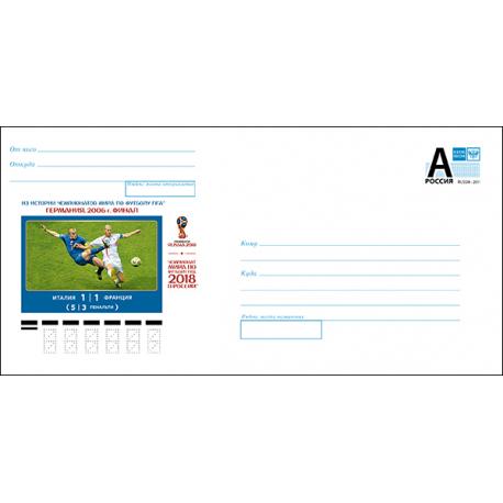 Маркированный конверт. Из истории чемпионатов мира по футболу FIFA™. Германия. 2006 г. Финал
