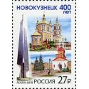 400 лет г. Новокузнецку