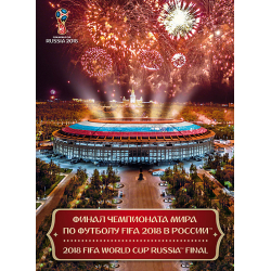 Souvenir packs in cover. 2018 FIFA World Cup Russia™ Final