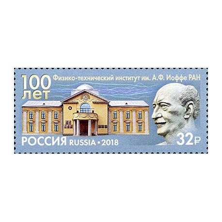 100 лет Физико-техническому институту им. А.Ф. Иоффе