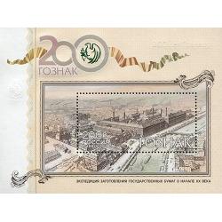 200 лет предприятию «Гознак»