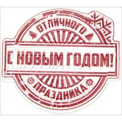 Штамп для творчества «Отличного праздника»