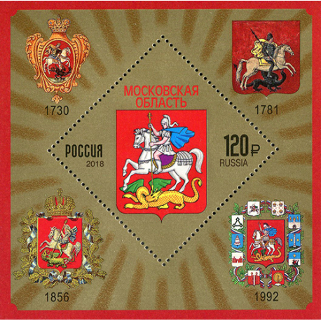 The arms of subjects and cities of the Russian Federation. Moscow region