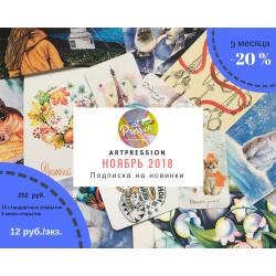 Подписка на новинки Artpression на 3 месяца, ноябрь 2018