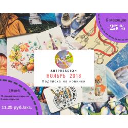 Подписка на новинки Artpression на 6 месяцев, ноябрь 2018