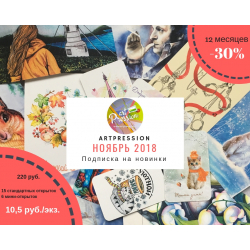 Подписка на новинки Artpression на 12 месяцев, ноябрь 2018