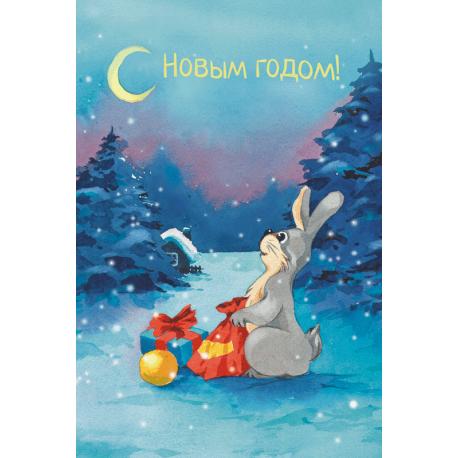 С Новым годом! (мини-открытка)