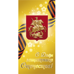 Happy Defender of the Fatherland! George the Victorious, St. George ribbon on a gold background