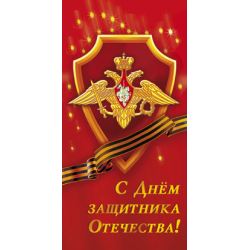 Happy Defender of the Fatherland! The coat of arms of the Armed Forces, St. George ribbon on a red background